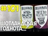 #101 Обзор пива BELHAVEN INTER-GALACTIC DRY HOP LAGER &amp TWISTED THISTLE IPA (шотландское пиво).