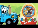Синий трактор едет и везет сюрпризы Щенячий патруль Мультик про машинки для ма ...