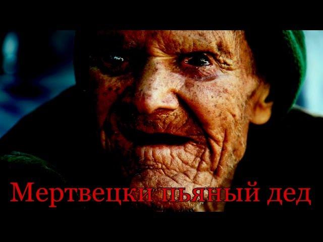 Истории на ночь: Мертвецки пьяный дед