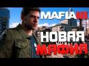 Прохождение MAFIA 3 — Часть 1 НОВАЯ МАФИЯ ОЗВУЧКА