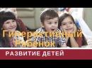 СДВГ Дефицит Внимания Психотерапия для Гиперактивного Ребенка Психология