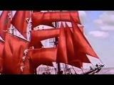 Алые паруса - Red Sails (Ребята, надо верить в чудеса!)