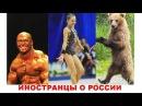 КОММЕНТАРИИ ИНОСТРАНЦЕВ О РОССИИ, ПЕРЕВОД 32 ЧАСТЬ АМЕРИКАНЦЫ О РОССИИ