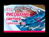ER ♡ 010 -- РИСОВАНИЕ скетчей, таймлапс 01, АЛЫЕ ПАРУСА