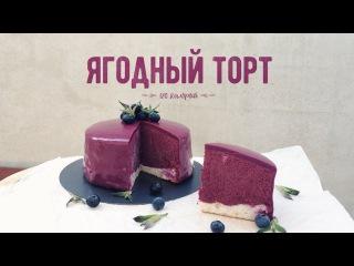 Ягодный муссовый торт (120ккал)  / Быстрый пп-рецепт