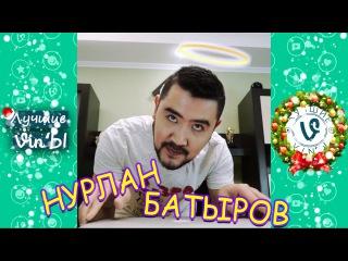 Лучшие Казахстанские Вайн Нурлан Батыров подборка I Best Kazakhstan Vine Nurlan Batyrov compilation