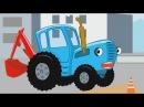 Песенка для детей - ЭКСКАВАТОР - Синий Трактор - Развивающие мультики про машинки...