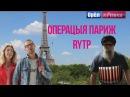 Орел и Решка I RYTP Операцыя Париж