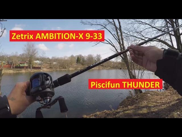 Zetrix Ambition - X 9-33 г. и Piscifun THUNDER - Собрал не дорогой джиговый комплект