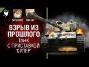 Танк с приставкой Супер Взрыв из прошлого № 22 World of Tanks