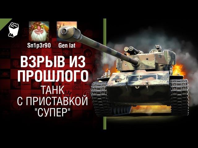 Танк с приставкой Супер - Взрыв из прошлого № 22 [World of Tanks]