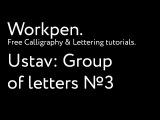 Workpen. Free Calligraphy & Lettering tutorials (subtitles on English). Ustav: Group of Letters №3