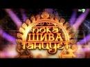 Пока Шива танцует (5 серия) смотреть онлайн