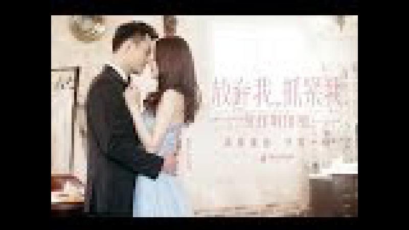 Stay With Me M/V OST | Joe Chen, Kimi Qiao Wang Kai