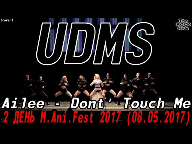 Ailee Dont' Touch Me dance cover by UDMS 2 ДЕНЬ 2017 08 05 2017
