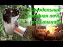 Походная печка из кружек своими руками. Тестируем camp stove! Пошаговая инструкция изготовления.