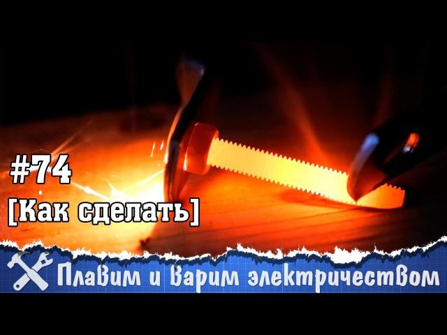Плавим металл электричеством, или аппарат для контактной сварки своими руками