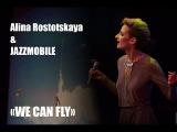 Алина Ростоцкая и Jazzmobile