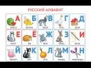 Русский алфавит. Азбука для малышей Муртики - учим буквы