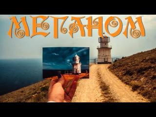 Крым - Меганом - мой летний трип | 2016