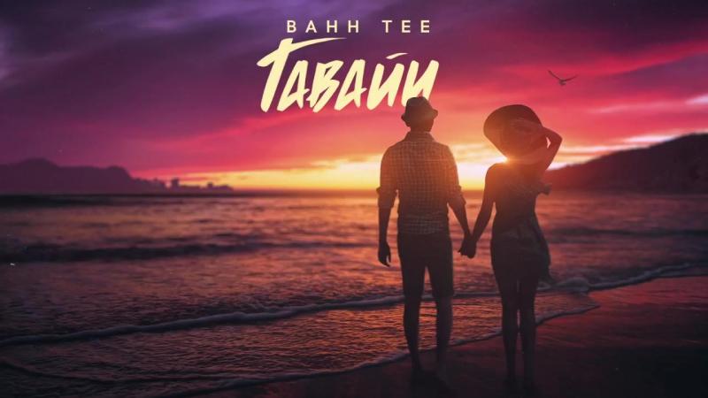 Bahh Tee - Гавайи (AUDIO) NM