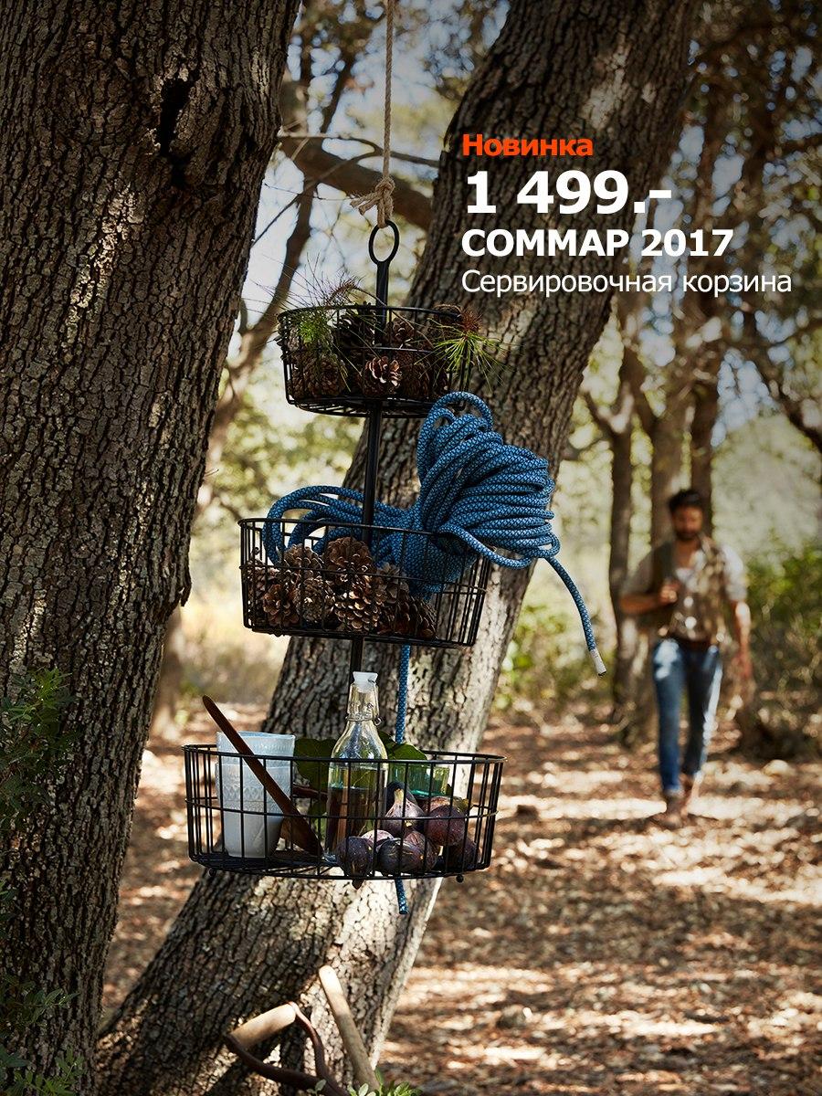 Распродажа в IKEA! Скидки до 70%