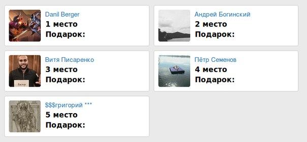 Заждались?))