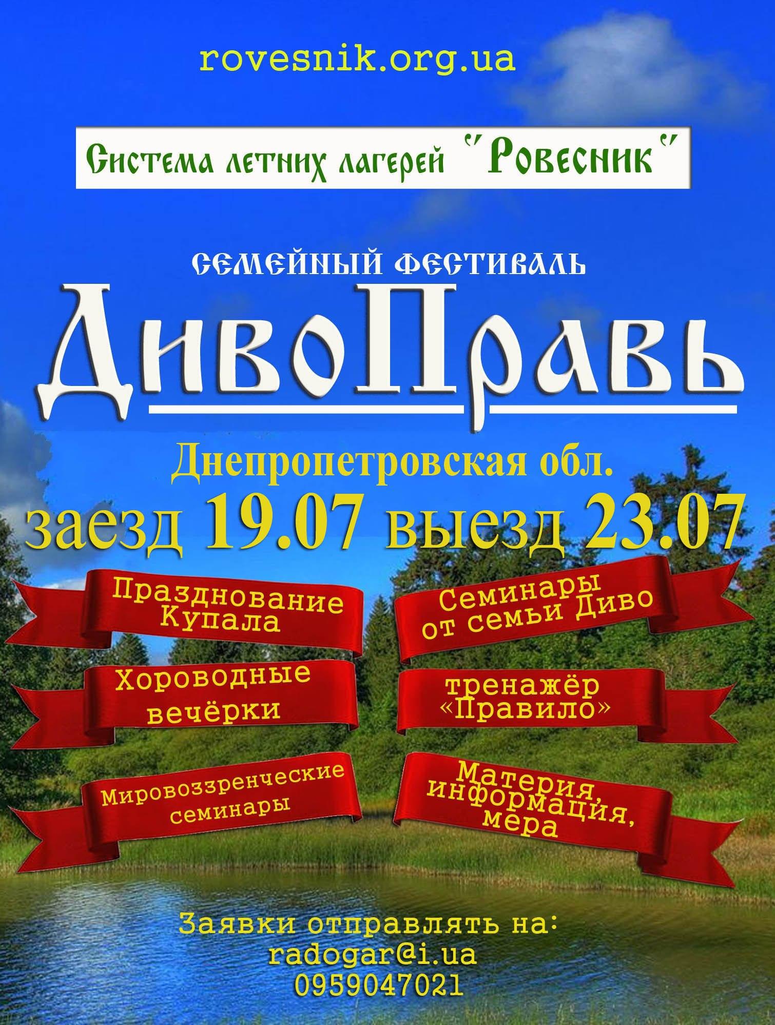 """Семейный фестиваль """"ДивоПравь"""". С 19 по 23 июля"""