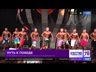 Петербургский спортсмен-бодибилдер Юрий Ильин готовится к чемпионату Санкт-Петербурга