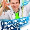 Научное шоу профессора Николя в Ульяновске!