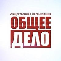 Денис-И-Юля Общее-Дело-Магнитогорск