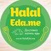 HalalEda.me - Доставка халяль еды
