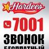 Hardee's Kazakhstan