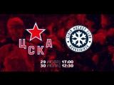ПХК ЦСКА Москва — live
