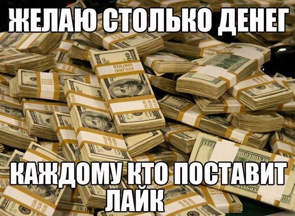 Говорят, не в деньгах счастье