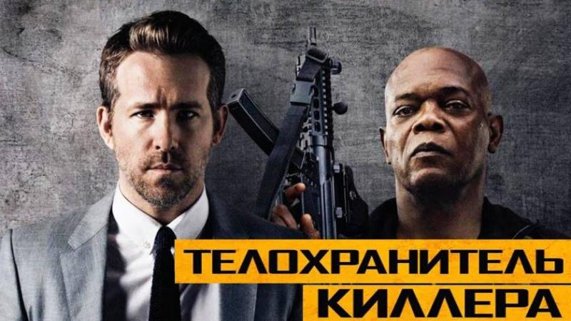 Телохранитель фильмы 2017