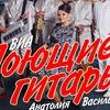 """ВИА """"ПОЮЩИЕ ГИТАРЫ"""" - официальный ансамбль"""