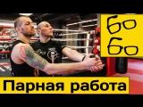 Боксерская работа в парах — тренировка ударов руками с партнером. Урок бокса с А