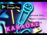 Григорий Лепс - Лабиринт (караоке с Бэк).mpg.mp4