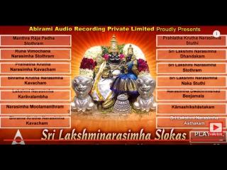 Sri Lakshminarasimha Slokas Jukebox - Slokas of Lakshminarasimha - Sanskrit Devotional Songs[1]