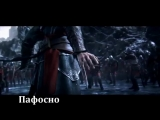 RUSSIAN LITERAL Assassin's Creed Revelations
