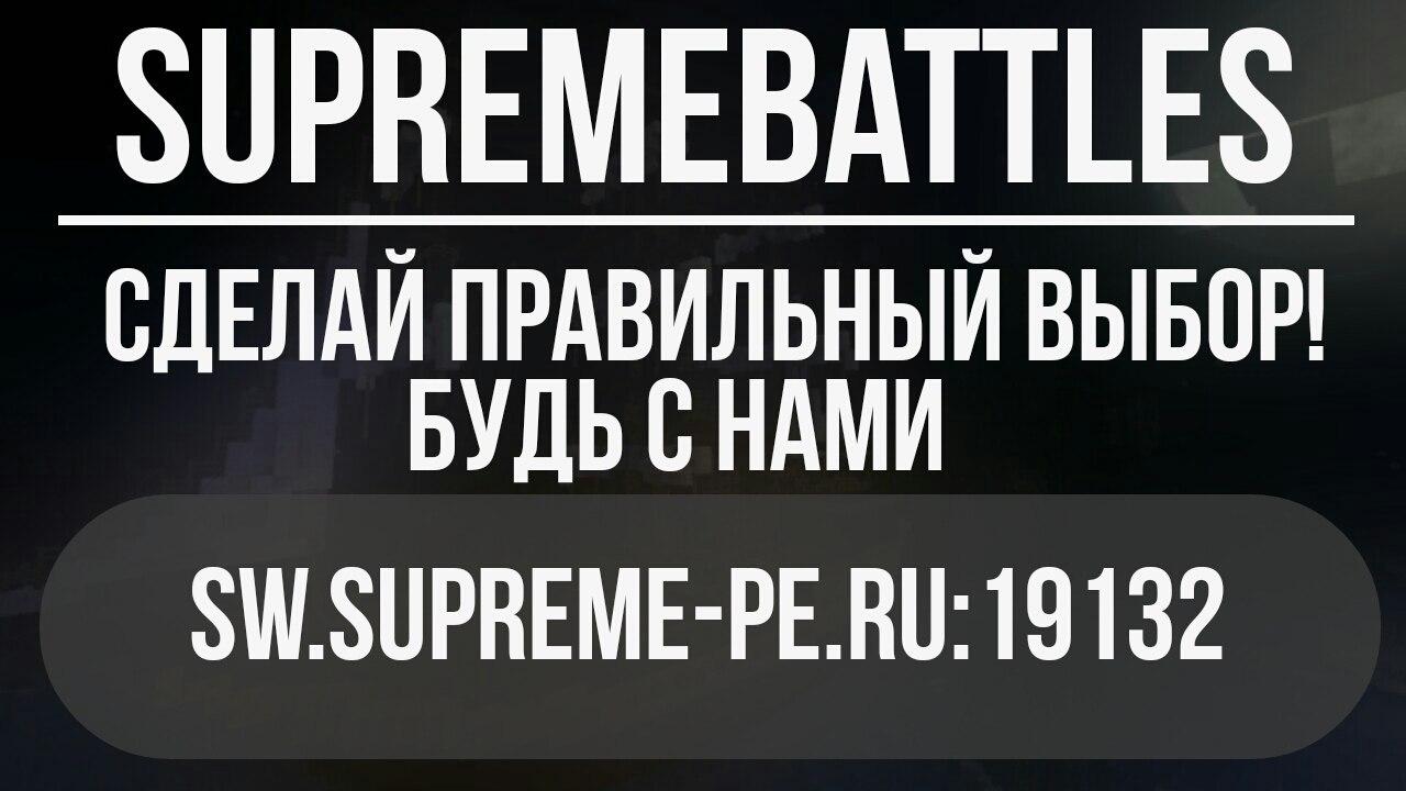 сервер SupremeBattles!