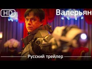 Валериан и город тысячи планет (2017). Трейлер русский дублированный [1080p]