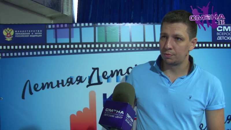 Клипмейкер Дмитрий Литвиненко на смене «Летняя Детская Киноакадемия» в ВДЦ «Смена»