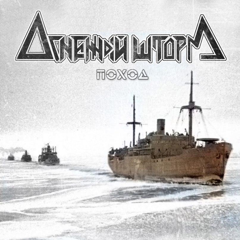 Новый EP группы ОГНЕННЫЙ ШТОРМ - Поход (2017)