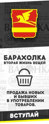 Доска объявлений в златоусте работа дать объявление о услугах автокрана
