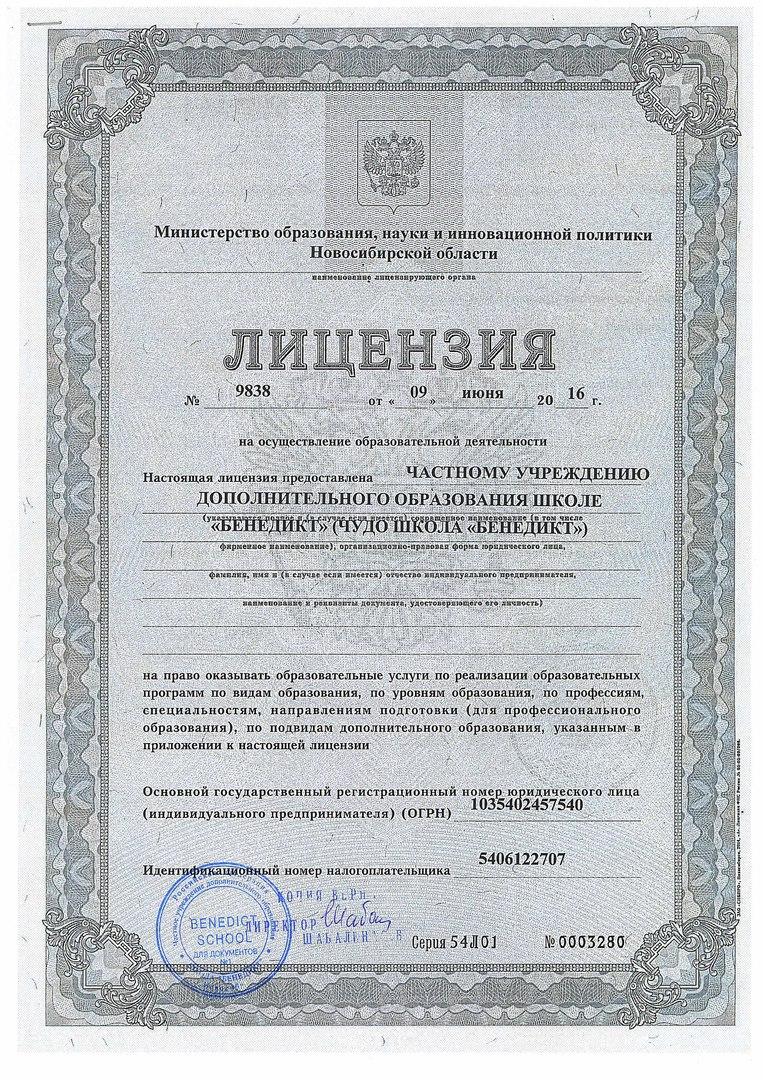 Лицензия ЧУДО БЕНЕДИКТ