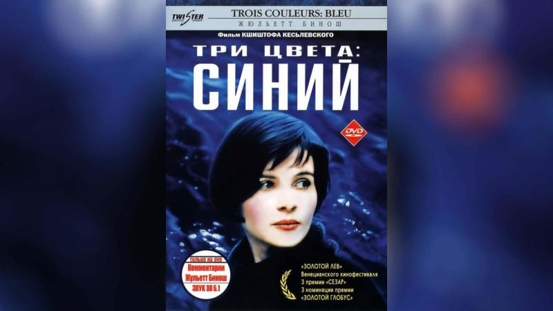 Три цвета Синий (1993) | Trois couleurs: Bleu