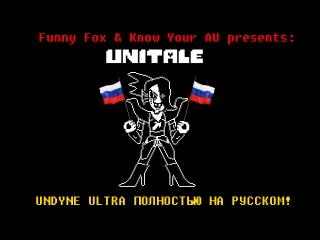 Undyne ULTRA На Русском! Скачать бесплатно!