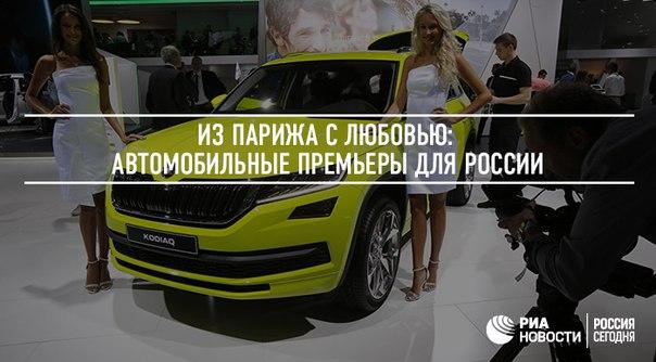 На Парижском автосалоне показали 65 премьер. Какие из них скоро доедут и до России — в материале Ria.ru: https://ria.ru/economy/20160929/1478160096.html
